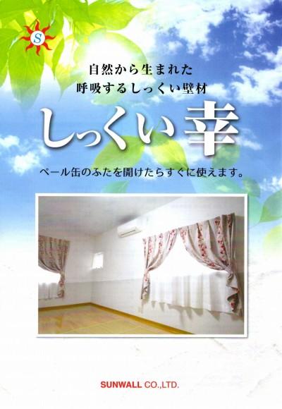shikkuisachi01_1280